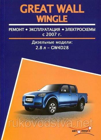 Книга Great Wall Wingle с 2007 Руководство по ремонту, эксплуатации и техобслуживанию