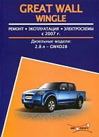 Книга Great Wall Wingle с 2007 Руководство по ремонту, эксплуатации и техобслуживанию, фото 1