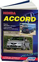 Honda Accord 7 Руководство по ремонту, эксплуатации и техобслуживанию автомобиля