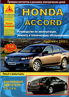 Honda Accord 8 Руководство по эксплуатации, диагностике, ремонту и обслуживанию автомобиля