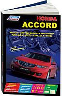 Honda Accord с 2008 Руководство по ремонту, инструкция по эксплуатации и уход за автомобилем
