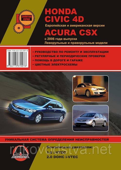 Книга Honda Civic 4D c 2006 Руководство по устройству, ремонту и диагностике
