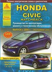Книга Honda Civic Hatchback с 2006 Пособие по ремонту, обслуживанию, эксплуатации