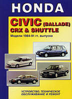 Honda Civic Руководство по ремонту, инструкция по эксплуатации и обслуживанию