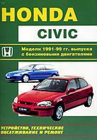 Honda Civic 5,6 Руководство по устройству ремонту и эксплуатации автомобиля