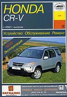 Honda CR-V 2 Руководство по ремонту, инструкция по устройству и диагностике