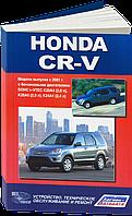 Honda CR-V 2 Руководство по ремонту, инструкция по эксплуатации и техобслуживание автомобиля