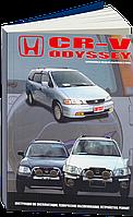 Книга Honda CR-V, Honda Odissey с 1995 Справочник по эксплуатации и ремонту