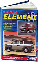 Honda Element Руководство по ремонту, инструкция по эксплуатации и техобслуживание автомобиля