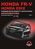 Книга Honda FR-V c 2004 Руководство по ремонту, эксплуатации, техобслуживанию