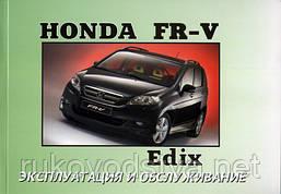 Книга Honda FR-V c 2004-09 Инструкция по эксплуатации и техобслуживанию