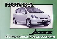 Книга Honda Jazz 2001-2007 Инструкция по эксплуатации