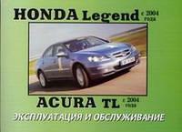 Книга Honda Legend, Acura TL 2004-08 Инструкция по эксплуатации и техобслуживанию