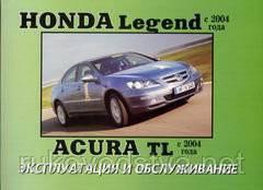Книга Honda Legend, Acura TL 2004-08 Інструкція з експлуатації і техобслуговування