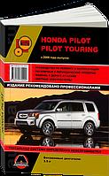 Книга Honda Pilot 2008-2015 Руководство по эксплуатации, техобслуживанию, ремонту