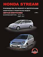 Книга Honda Stream 2000-2006 Керівництво по діагностиці, ремонту і експлуатації