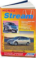 Honda Stream Руководство по эксплуатации, инструкция по обслуживанию и ремонту автомобиля