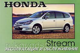 Книга Honda Stream з 2002 Інструкція з експлуатації