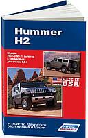 Книга Hummer H2 2002-2008 Руководство по ремонту, эксплуатации, техобслуживанию и устройству