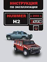 Hummer H2 Инструкция по техобслуживанию и эксплуатации автомобиля