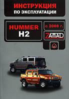 Hummer H2 Руководство по эксплуатации и техобслуживанию автомобиля
