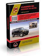 Книга Hummer H3 с 2005 Руководство по эксплуатации, техобслуживанию, ремонту