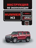 Hummer H3 Инструкция по эксплуатации, техобслуживанию и уходу за авто