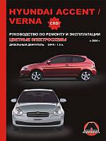 Книга Hyundai Accent 2006-2010 дизель Руководство по ремонту, обслуживанию