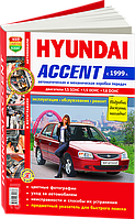 Hyundai Accent 2 Руководство по диагностике, инструкция по эксплуатации и ремонту авто