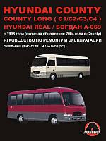 Hyundai County Руководство по ремонту, инструкция по эксплуатации и техобслуживание