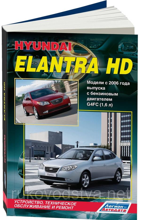 Книга Hyundai Elantra 2006-10 Ремонт, эксплуатация, техобслуживание