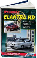 Книга Hyundai Elantra 2006-10 Ремонт, эксплуатация, техобслуживание, фото 1