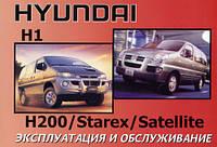 Hyundai H-1 / H-200 Руководство по эксплуатации автомобиля