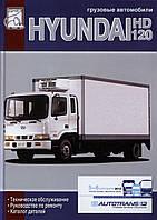 Hyundai HD 120 Руководство по ремонту, эксплуатации, техобслуживание, каталог деталей