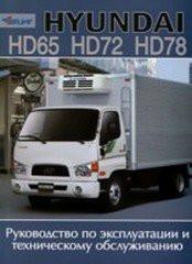 Книга Hyundai HD 65, 72, 78 Руководство по эксплуатации и техническому обслуживанию