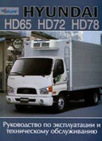 Hyundai HD 65, 72, 78 Руководство по эксплуатации и техническому обслуживанию
