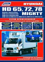 Hyundai HD 65/72/78 Руководство по ремонту, эксплуатации и техобслуживанию автомобиля