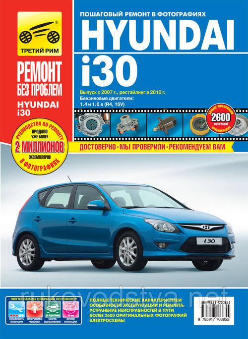 Книга Hyundai i30 FD с 2007 бензин Руководство по эксплуатации, ремонт в фотографиях