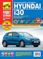 Книга Hyundai i30 FD с 2007 бензин Руководство по эксплуатации, ремонт в фотографиях, фото 1