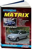 Hyundai Matrix бензин Руководство по обслуживанию, диагностике и ремонту автомобиля