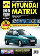 Hyundai Matrix бензин Руководство по техобслуживанию, ремонт в фотографиях, эксплуатация авто