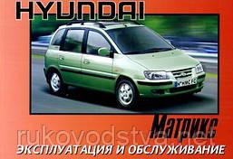 Книга Hyundai Matrix с 2001 Руководство по эксплуатации и техобслуживанию