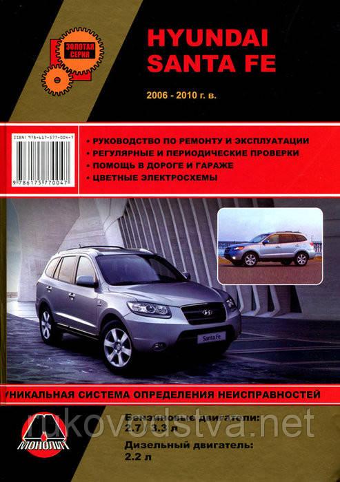 Книга Hyundai Santa Fe 2006-10 бензин, дизель Руководство ремонту, эксплуатации