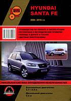 Книга Hyundai Santa Fe 2006-10 бензин, дизель Руководство ремонту, эксплуатации, фото 1