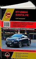 Hyundai Santa Fe 3 Руководство по ремонту, инструкция по эксплуатации, обслуживанию и диагностике
