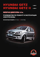 Hyundai Getz, Getz 2 Руководство по ремонту и ТО, инструкция по устройству и эксплуатации