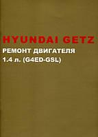 Книга Hyundai Getz Руководство по ремонту двигателя 1,4 литра