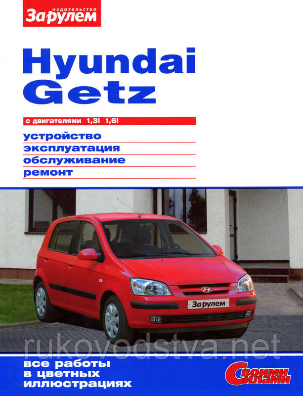 Книга Hyundai Getz Руководство по ремонту, эксплуатации и техобслуживанию