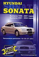 Hyundai Sonata 4 Руководство по ремонту, инструкция по эксплуатации и техобслуживание автомобиля