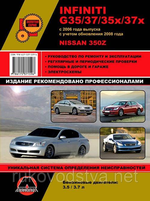 Книга Infiniti G35, G37, Nissan 350Z с 2006-14 Эксплуатация, ремонт, техобслуживание